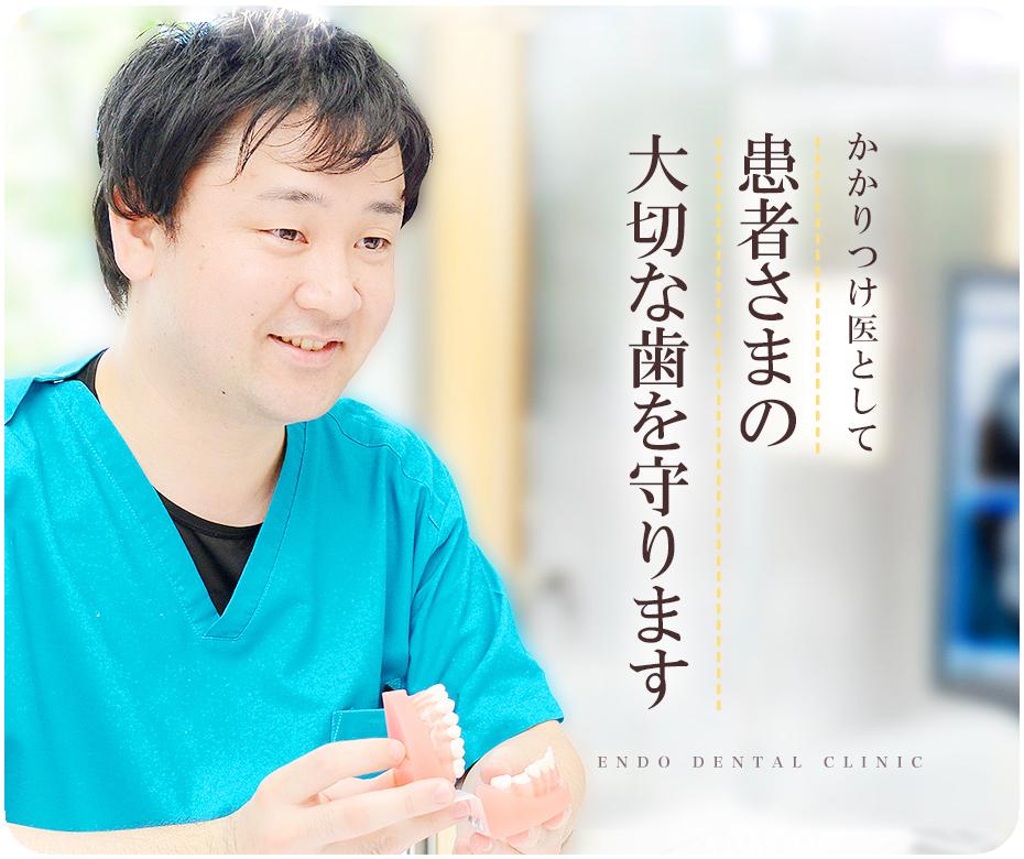 かかりつけ医として患者さまの大切な歯を守ります
